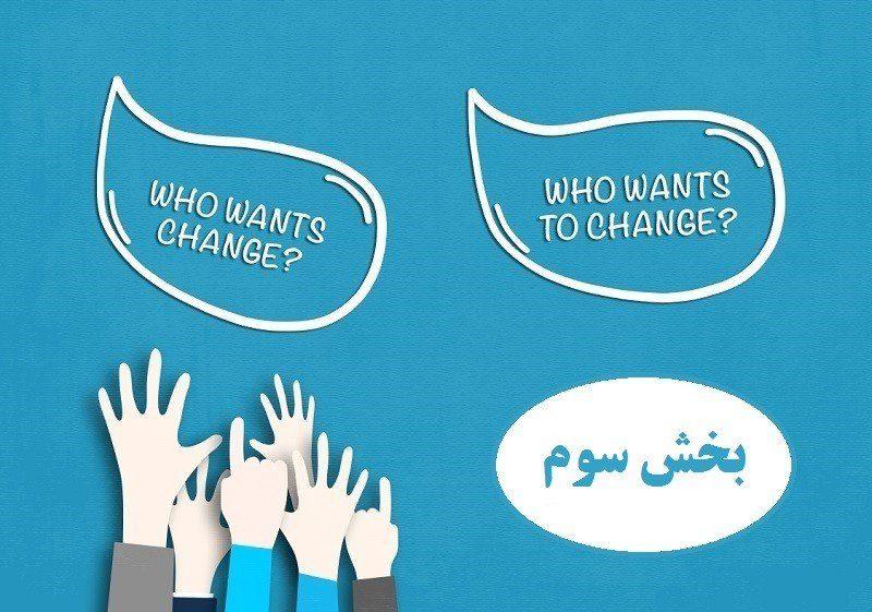 مدل های مدیریت تغییرات (Change Management Models) - بخش سوم | مدل کرت لوین Kurt Lewin