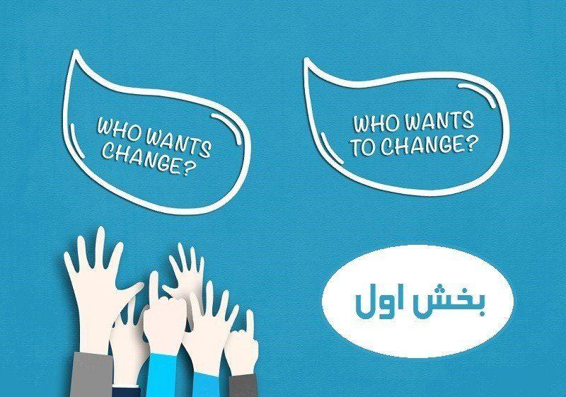 مدل های مدیریت تغییرات (Change Management Models) – بخش اول
