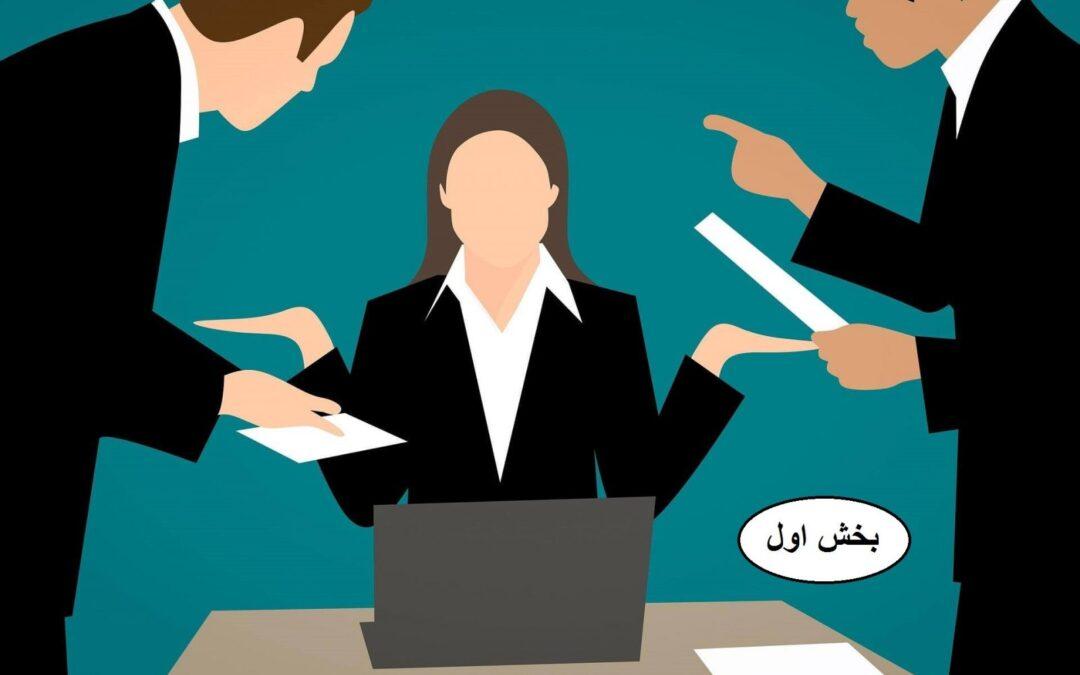 مدیریت تعارض (Conflict management) – بخش اول: