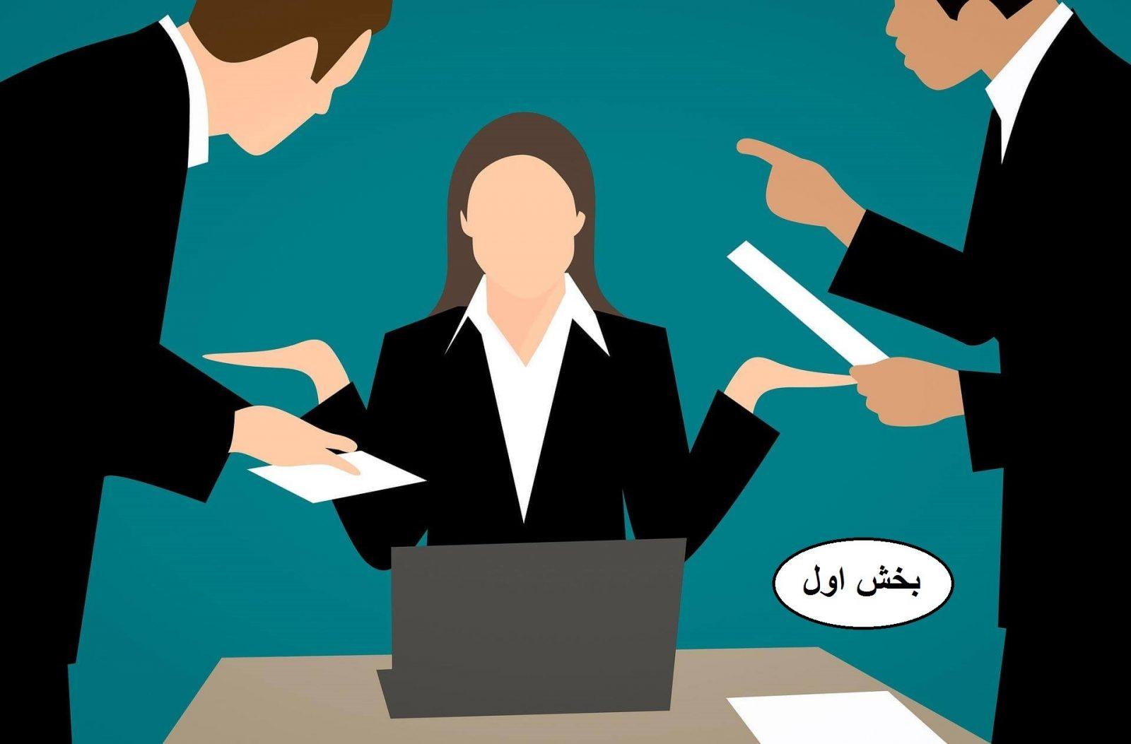 تعارض مدیریت تعارض تعارضات تعارضات سازمانی conflict management