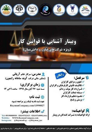 وبینار آشنایی با قوانین کار ۱۳۹۹۰۸۱۹