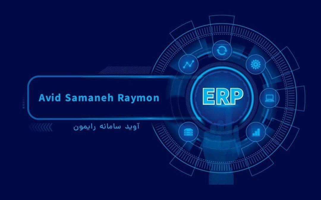 نرم افزار ERP (برنامه ریزی منابع سازمان)