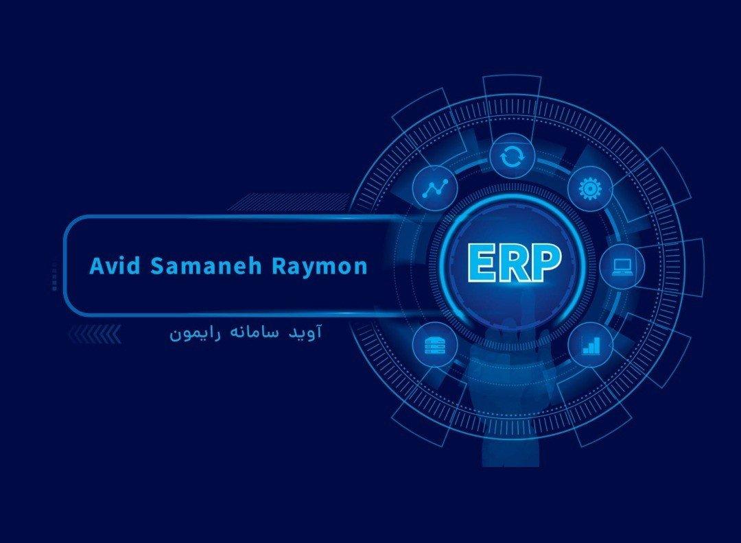 نرم افزار ERP مزایا برنامه ریزی منابع سازمان معیار خرید و انتخاب